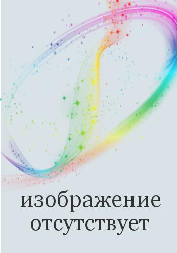 Маркова В.: Стратегический менеджмент Курс лекций